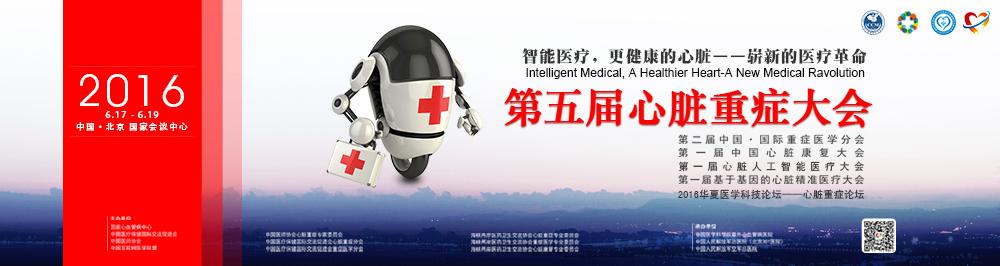 第五届中国心脏重症大会