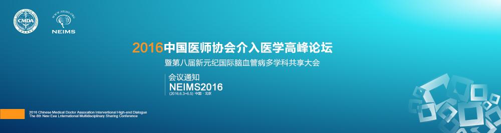 2016中国医师协会介入医学高峰论坛