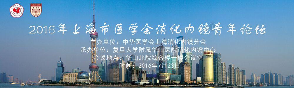 2016上海市医学会消化内镜青年论坛