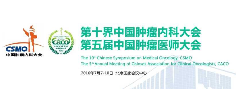 第10届中国肿瘤内科大会