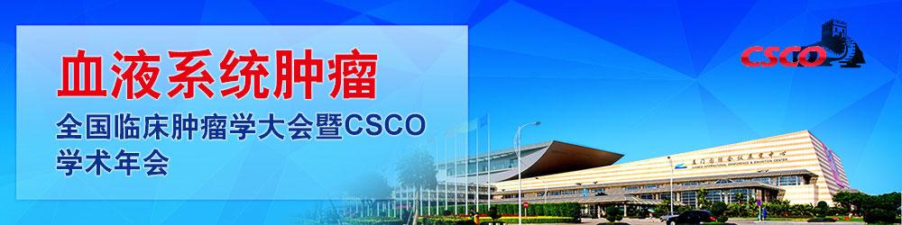 CSCO年会 - 血液肿瘤集锦