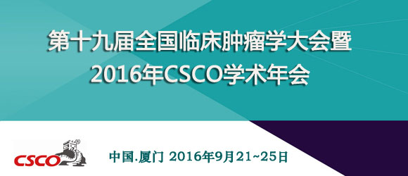 CSCO 第18届全国临床肿瘤学大会