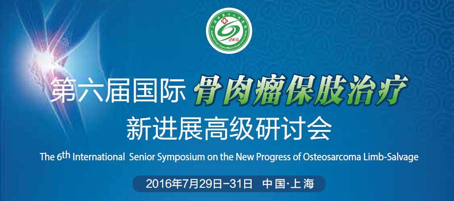 第六届国际骨肉瘤保肢治疗新进展高级研讨会