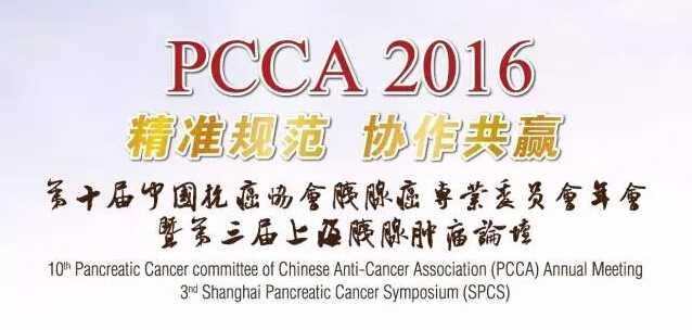 第十届中国抗癌协会胰腺癌专业委员会年会
