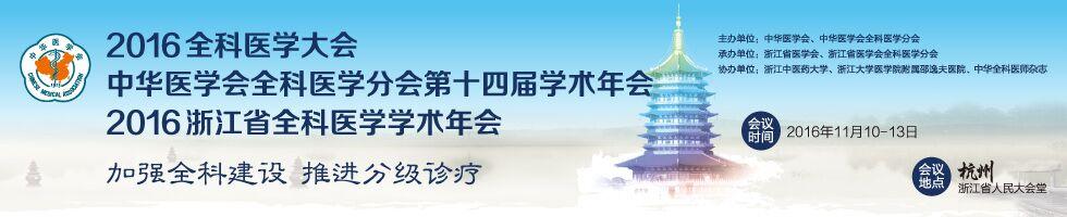 2016全科医学大会-中华..