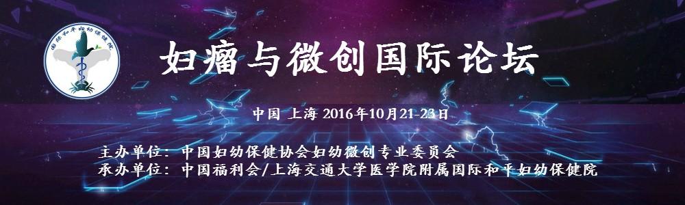 中国妇幼保健协会妇幼微创专业全国巡讲(上海站)