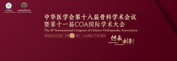 第十一届COA国际学术大会(2016)