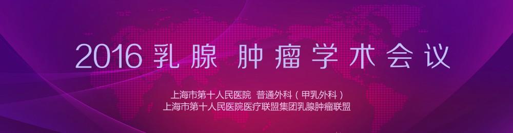 上海市第十人民医院2016乳腺肿瘤学术会议