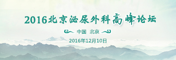 2016北京泌尿外科高峰论坛