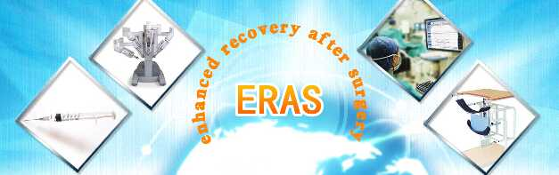ERAS 快速康复外科