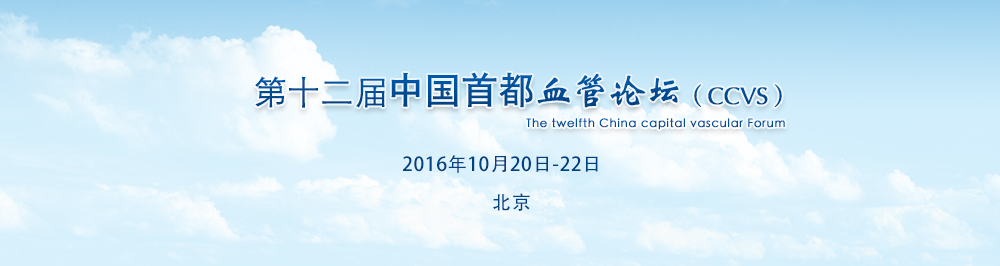 第十二届中国首都血管论坛(2016)