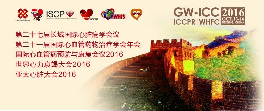 2016长城国际心脏病学会议