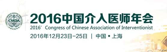 2016中国介入医师年会