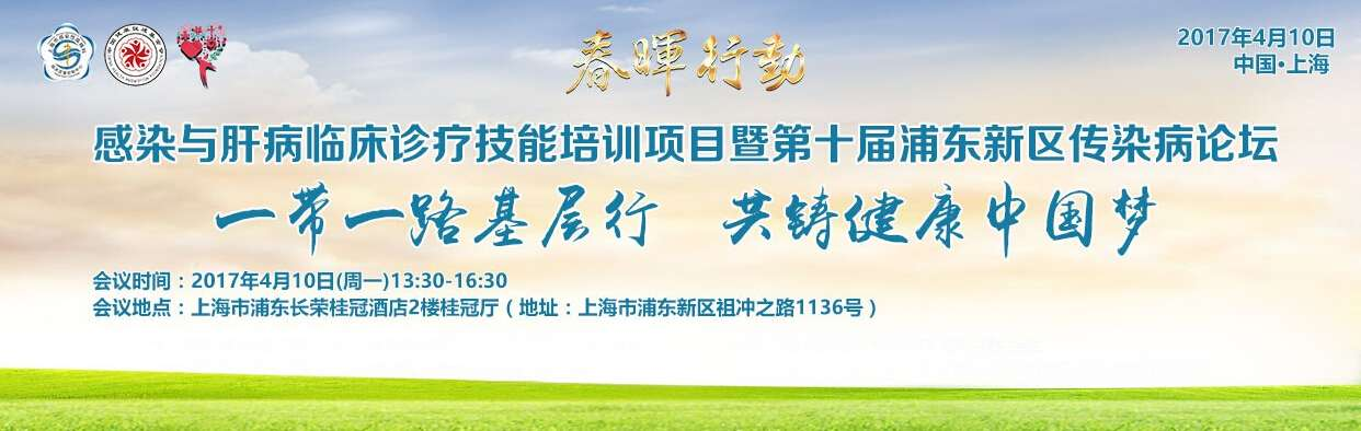 第十届浦东新区传染病论坛