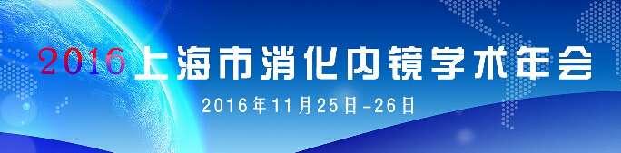 2016年上海市医学会消化内镜年会