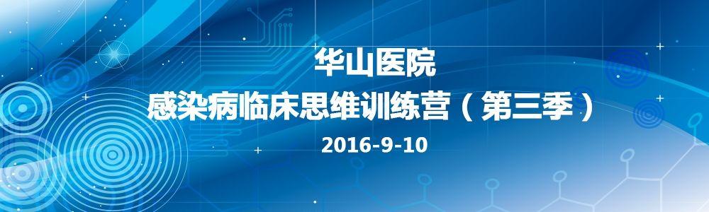 2016华山医院感染病临床思维训练营