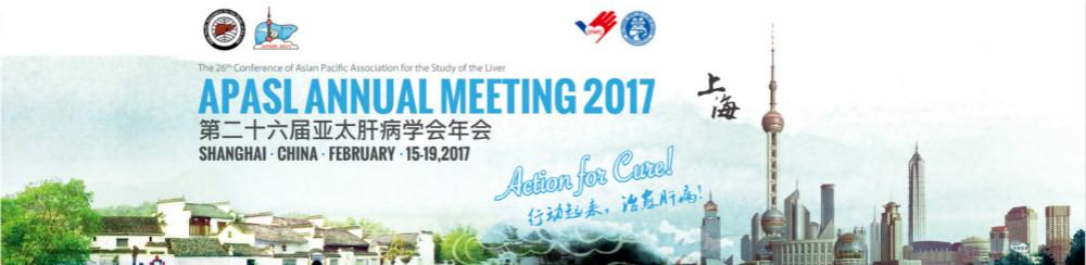 第二十六届亚太肝病学会年会