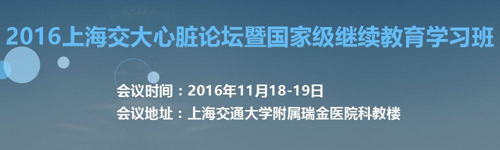 2016上海交大心脏论坛