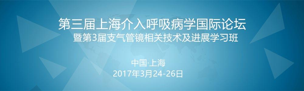 第三届上海介入呼吸病学国际论坛