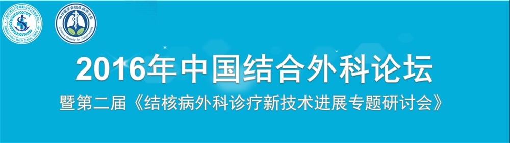 2016年中国结核外科论坛