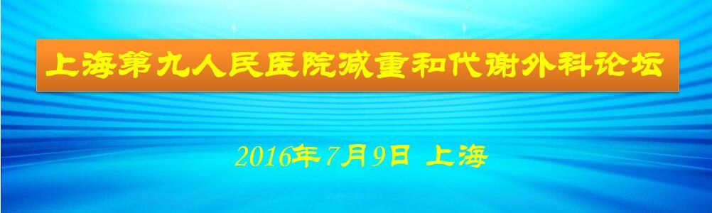 上海第九人民医院减重与代谢外科论坛