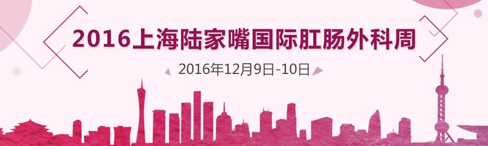 2016上海陆家嘴国际肛肠外科周