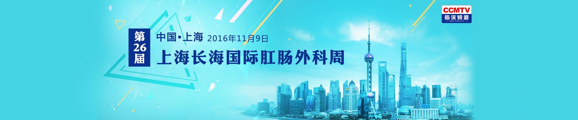 第26届上海长海国际肛肠外科周