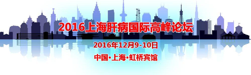 2016上海肝病国际高峰论坛