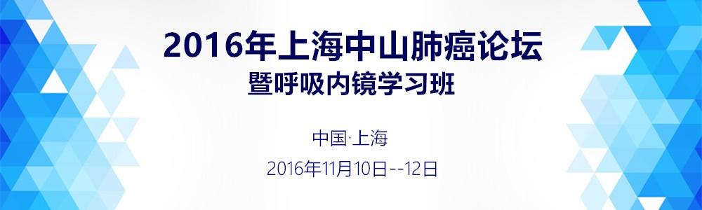 2016年上海中山肺癌论坛暨呼吸内镜学习班