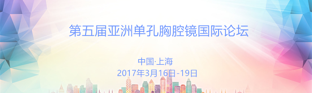 第五届亚洲单孔胸腔镜国际论坛