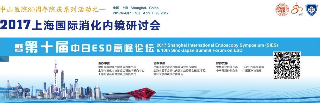 上海第十届中日ESD高峰论坛