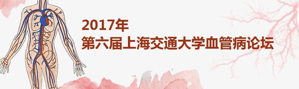 2017年第六届上海交通大学血管病论坛