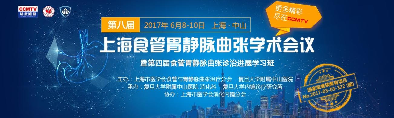 上海市第八届食管胃静脉曲张学术会议