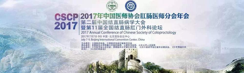 2017年中国医师协会肛肠医师分会年会(CSCP2017)
