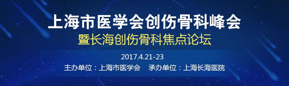 上海市医学会创伤骨科会暨第五届长海创伤骨科焦点论坛