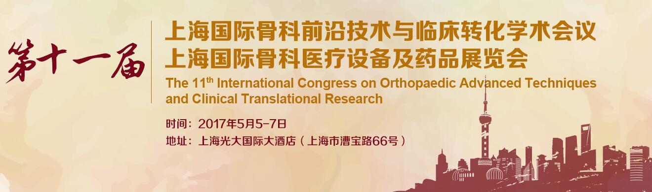 第十一届上海国际骨科前沿技术与临床转化学术会议