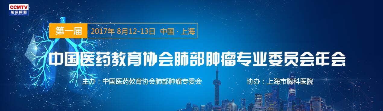 中国医药行业协会肺部肿瘤专委会首届年会