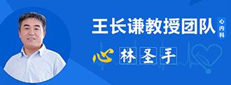 上海交通大学附属第九人民医院心内科..