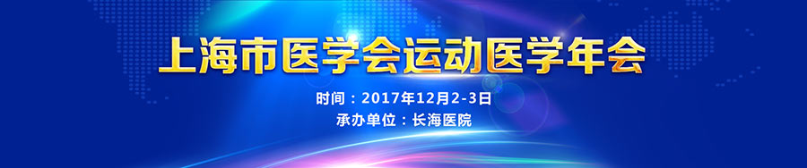 上海市医学会运动医学年会