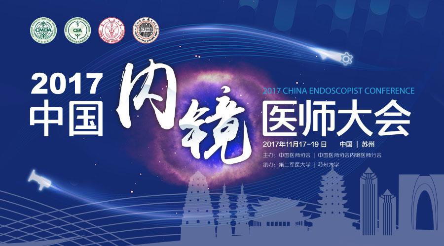 2017中国内镜医师大会专题