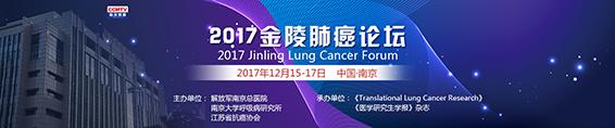 第十届金陵肺癌论坛