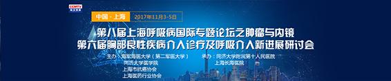 第八届上海呼吸病国际专题论坛