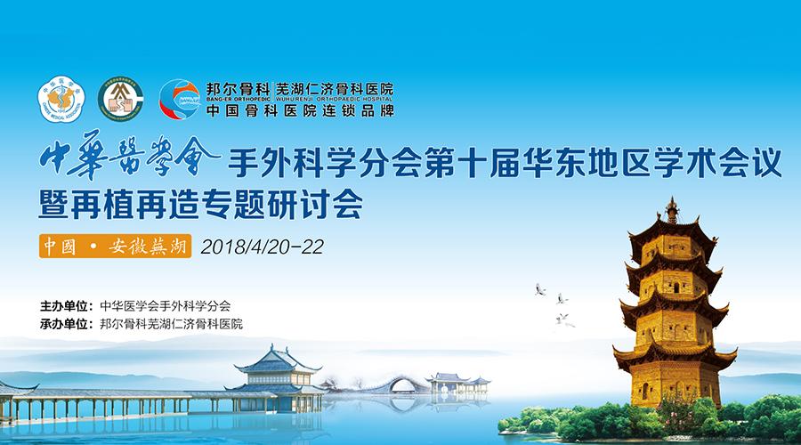 中华医学会手外科学分会第十届滑动地区学术会议