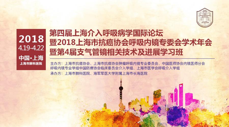 第四届上海介入呼吸病学国际论坛暨2018上海市抗癌协会呼吸内镜专委会学术年会