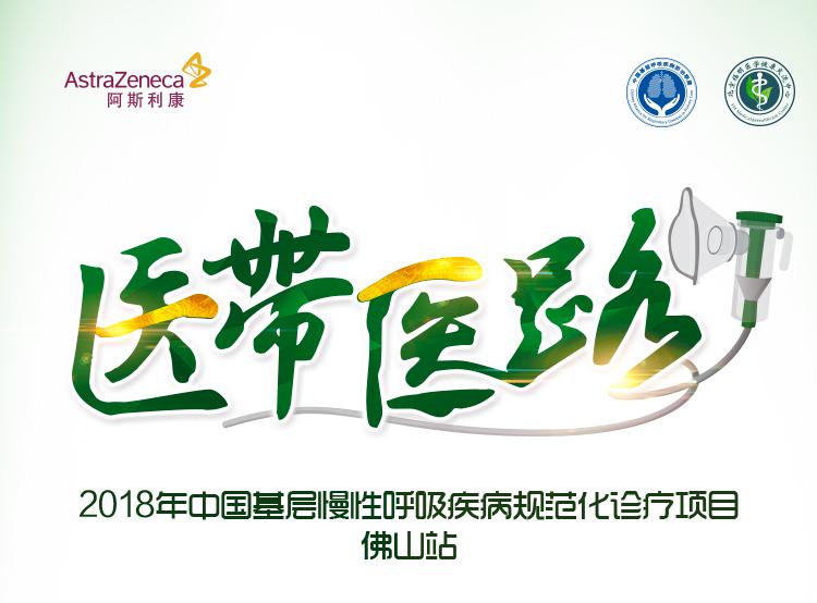 2018年中国基层慢性呼吸疾病规范化诊疗项目 佛山站