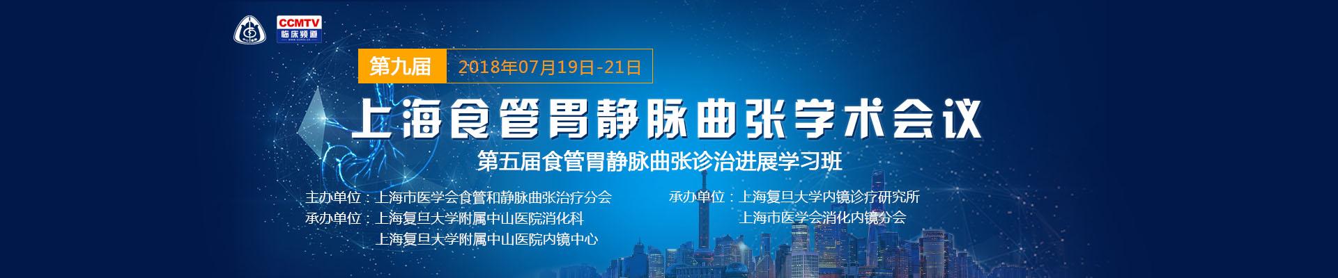 第九届上海食管胃静脉曲张学术会议