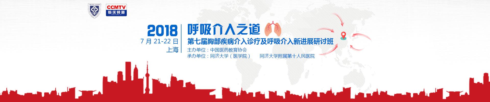 第七届胸部疾病介入诊疗及呼吸介入新进展研讨班