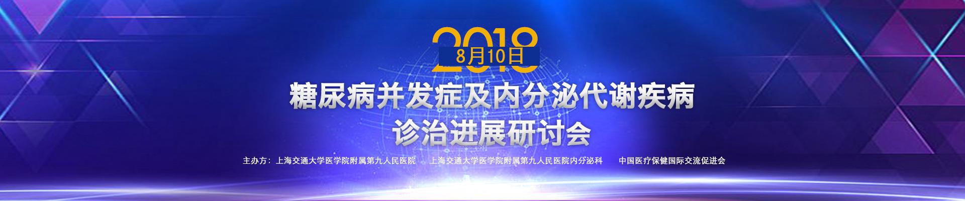 上海九院糖尿病并发症及内分泌代谢疾病诊治进展学习班
