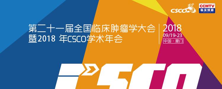 2018年CSCO学术年会