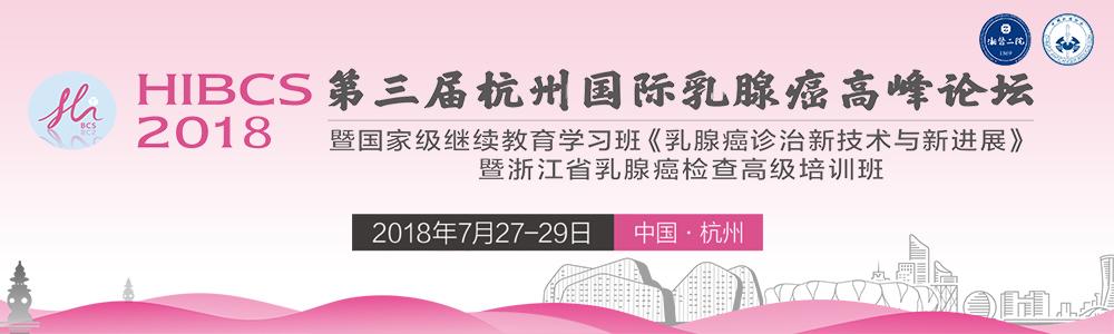 HIBCS 2018 第三届杭州国际乳腺癌高峰论坛